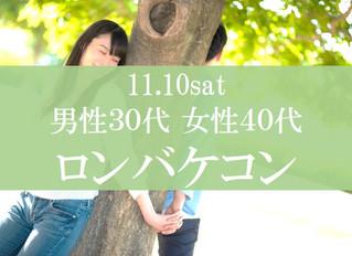 11.10 sat 30代男性&40代女性の出逢い!!【ロンバケコン】開催!