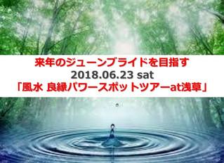 2018.06.23 sat  風水良縁パワースポットツアーat浅草 開催!