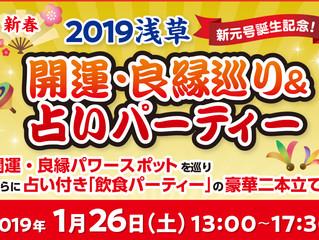 1.26sat新春 開運良縁巡り&占いパーティー
