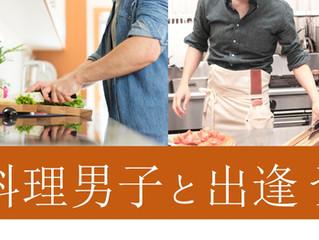 募集 料理男子と出逢うイベント企画!!先ずは参加者募集します!
