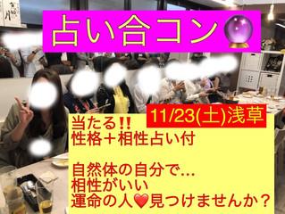 【ご紹介イベント】11.23sat  相性診断付き カップリングパーティー@浅草