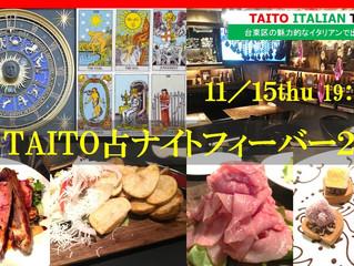 11.15 thu 大好評!TAITO占ナイトフィーバー2 開催