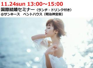 【ご紹介イベント】11.24sun 男性限定 国際結婚セミナー@サンキース