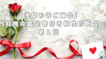 【ご紹介イベント】12.5sat 浅草 お寺ご縁会~四柱推命鑑定書付き相性診断会~