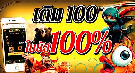 เติม100_edited.jpg
