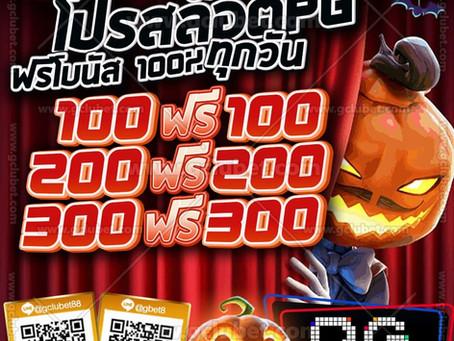 PGสล็อตPGฟรี100