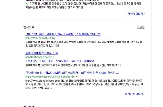 웹사이트_제작___네이버_통합검색.png