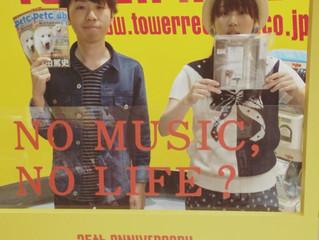 タワーレコード広島店