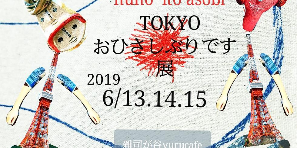 nuno*ito asobi東京おひさしぶりです展