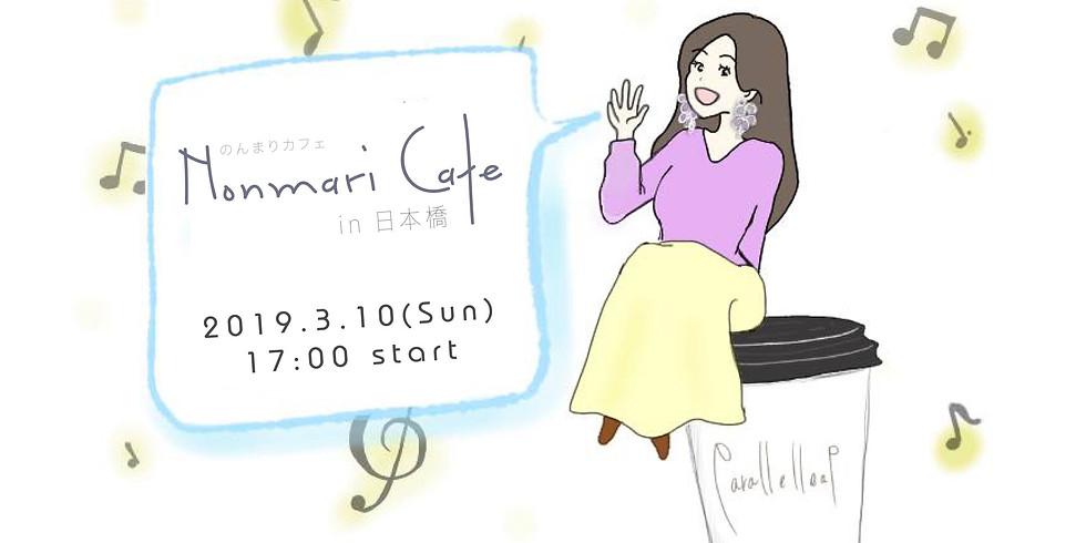 のんまりカフェ