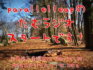 parallelleapの たむラジオスタート!!!