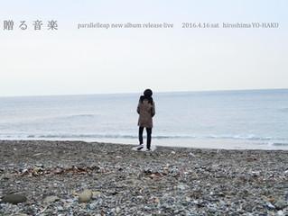「贈る音楽」parallelleap new album release live