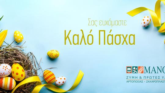 Καλό Πάσχα να έχουμε!