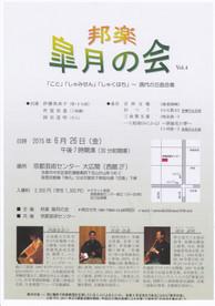 皐月の会 Vol.4