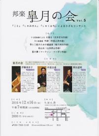 皐月の会 Vol.5