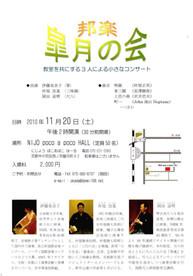 皐月の会 Vol.1