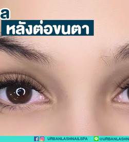 การดูแลรักษา หลังต่อขนตา ทำยังไงไปดู!