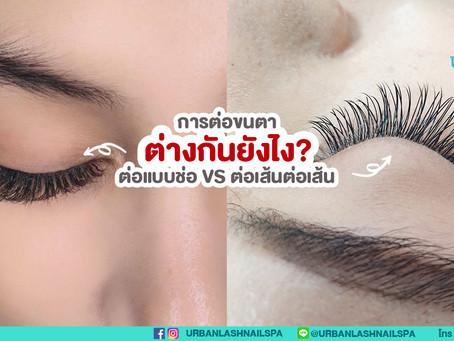 ต่อขนตาแบบเส้นต่อเส้น 𝗩𝗦 ต่อขนตาแบบช่อ  ต่อแบบไหนดีกว่ากัน?