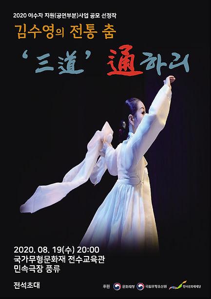 김수영님수정프로그램(6차)(1)_페이지_1.jpg