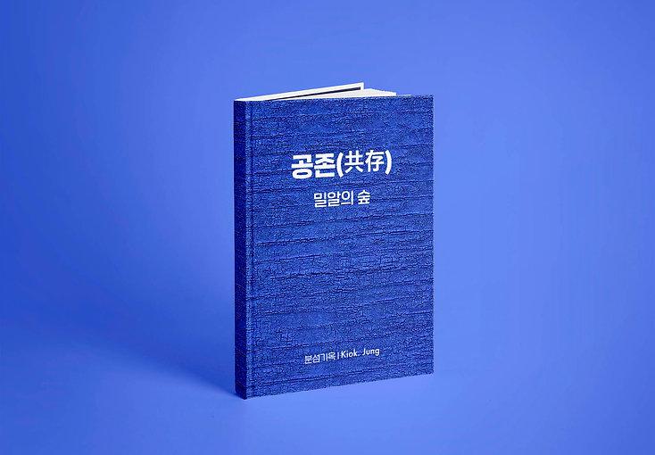 서양화가 정기옥 E-BOOK.jpg
