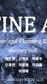 2020, AMA 송년기획 초대전1