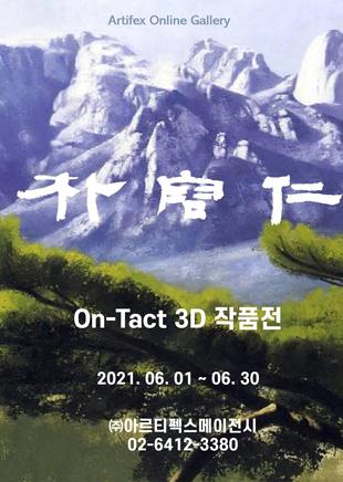 서양화가 박 용 인