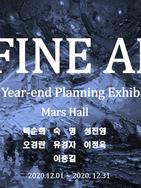 2020, AMA 송년기획 초대전3