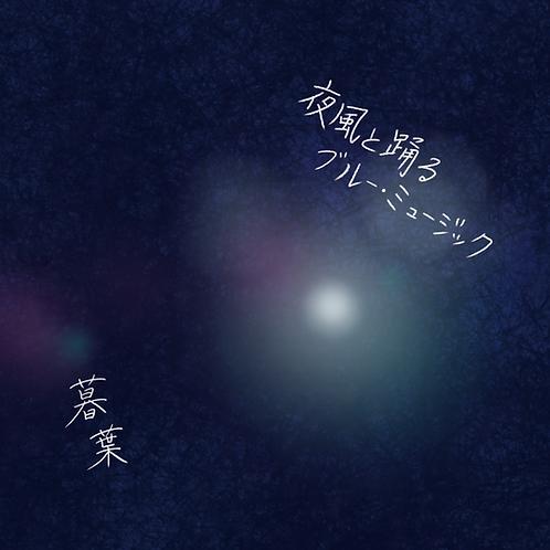 夜風と踊るブルー・ミュージック/暮葉