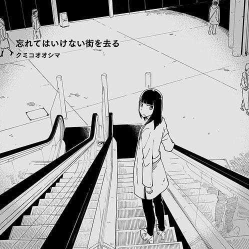 忘れてはいけない街を去る/クミコオオシマ(ソロ)