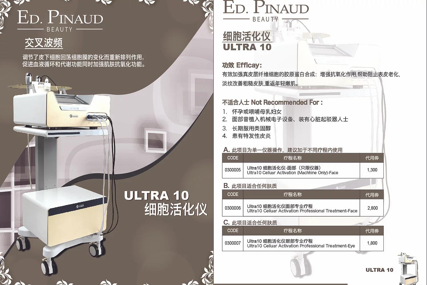 re-edp-ultra10 細胞逆齡-web.webp
