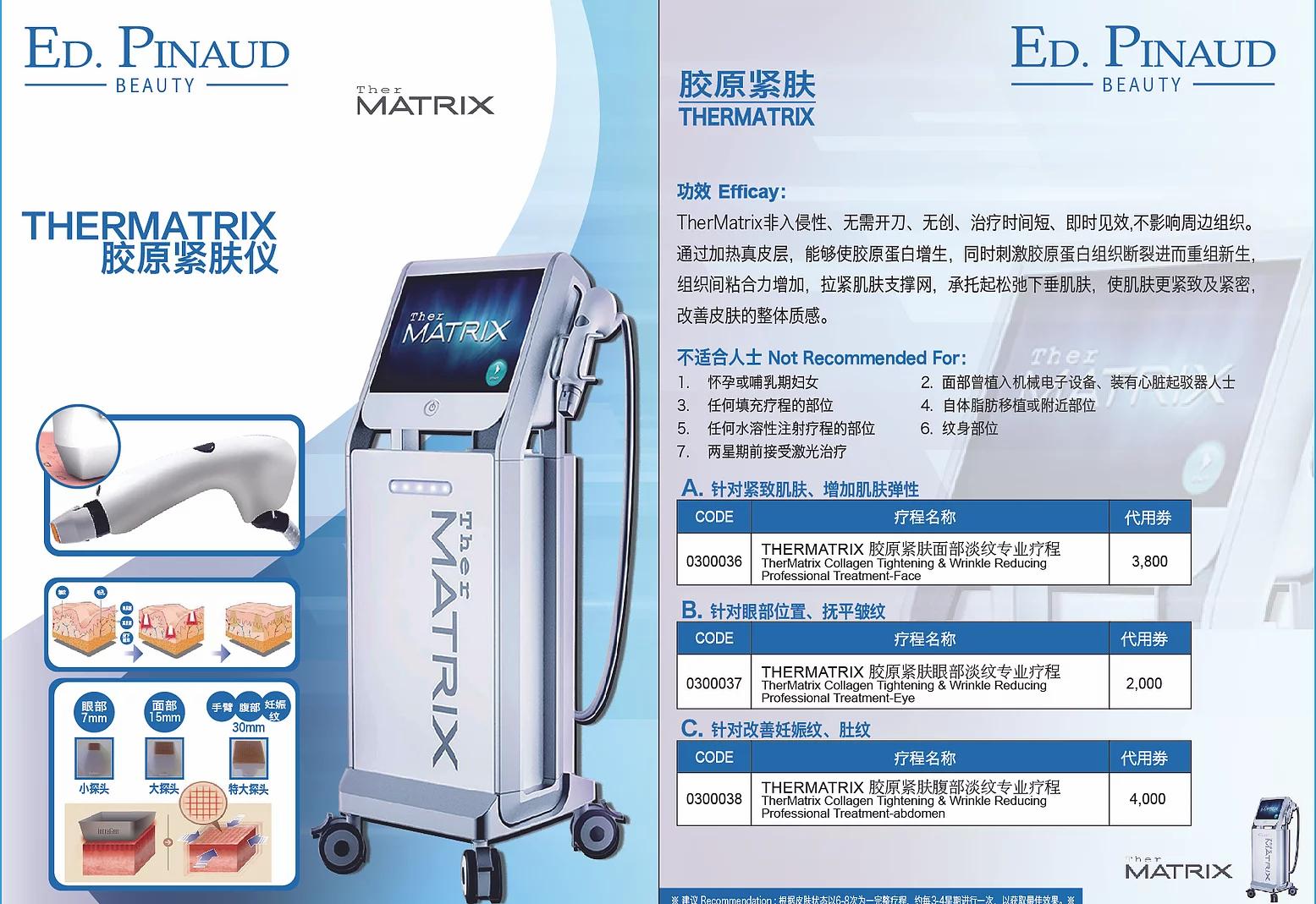 re-edp-matrix膠原豐盈-Leaflets-080820.webp