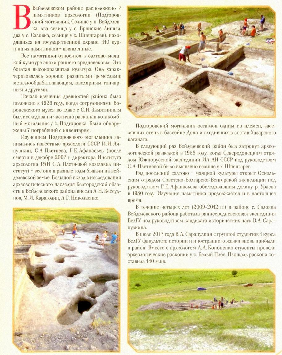 Памятники археологии