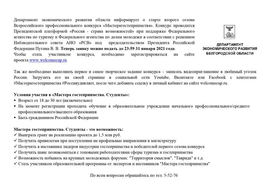 Второй сезон Всероссийского профессионального конкурса «Мастера гостеприимства»