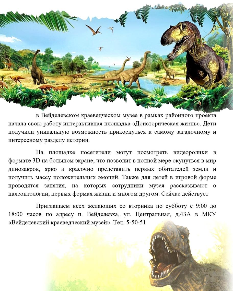 Интерактивная площадка «Доисторическая жизнь».