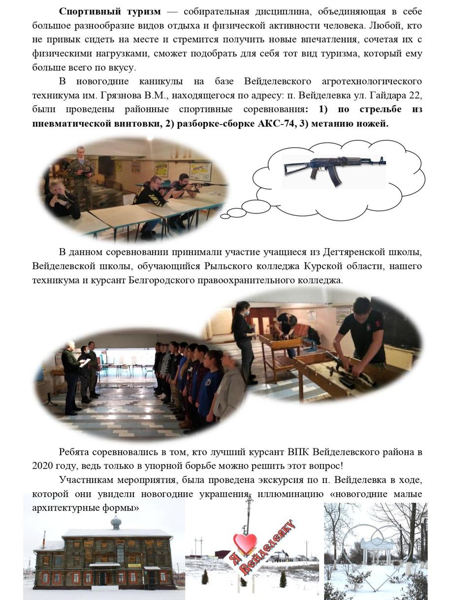 Лучший курсант ВПК Вейделевского района