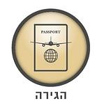 הגירה - משרד עו״ד אורי שבתאי
