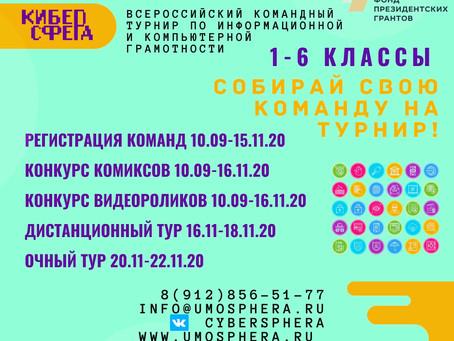 """""""КиберСфера"""" для 1-6 классов"""