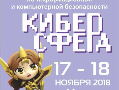 """Командный турнир """"КиберСфера"""""""