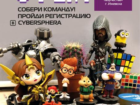 """Командный турнир """"КиберСфера"""" уже скоро!"""