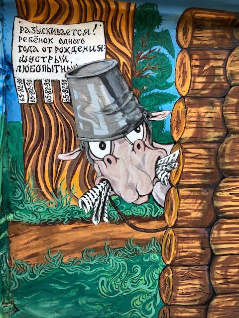 Роспись по стене. Ижевске, Коммунаров, 199