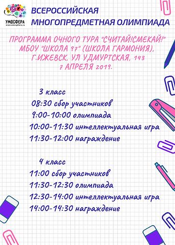 Расписание СчитайСмекай 2019 очный.png