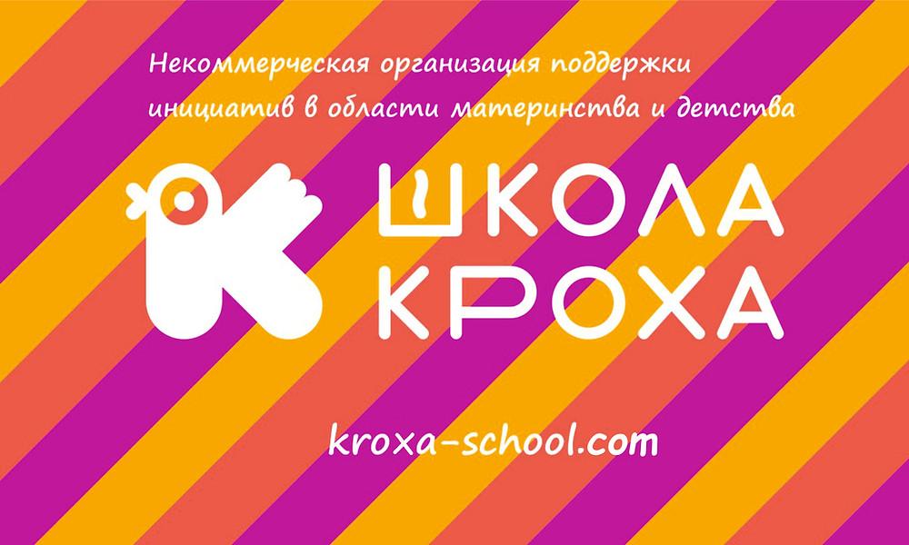 школа-кроха