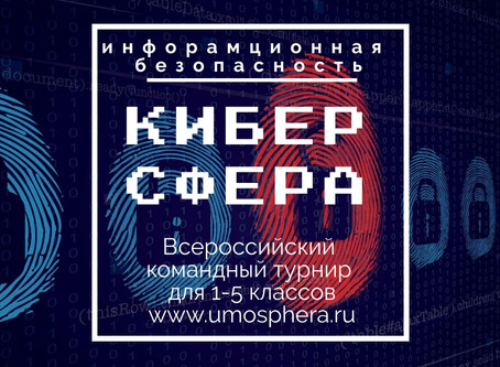 """Командный турнир по информационной безопасности """"Киберсфера"""" 6-8.12.2019"""