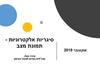 עישון בקרב בני נוער בישראל - תמונת מצב -