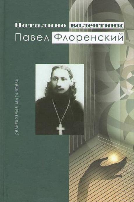 Павел Флоренский