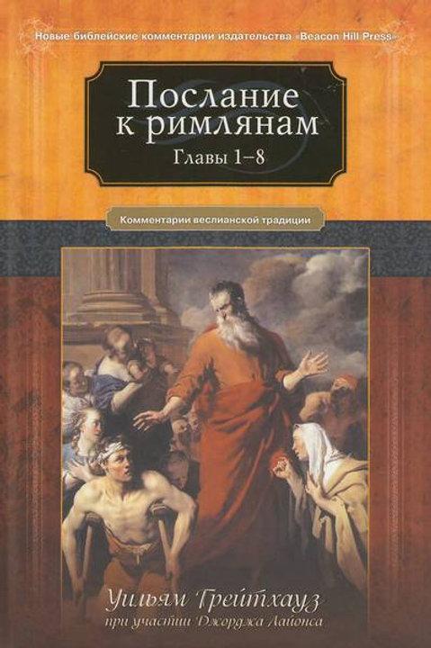 Послание к Римлянам. Главы 1 — 8