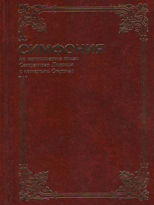 Симфония на канонические книги Священного писания с номерами Стронга. Том первый