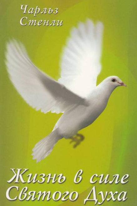 Жизнь в силе Святого Духа