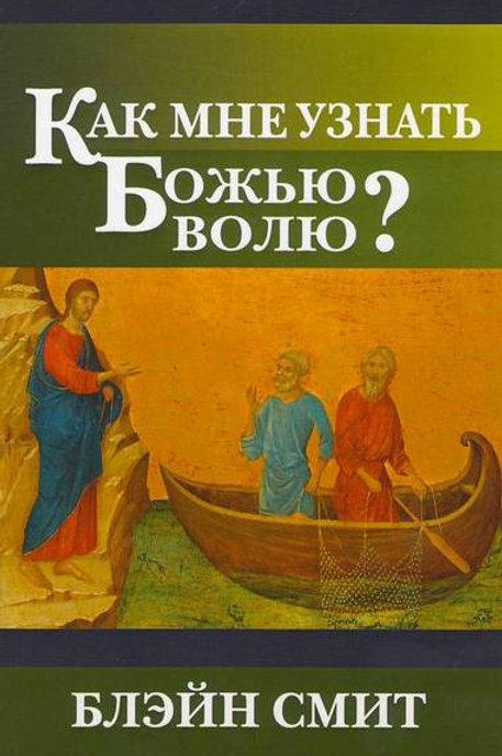 Как мне узнать божью волю?