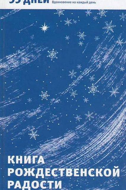Книга рождественской радости. 55 дней